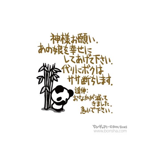 chibi1_28