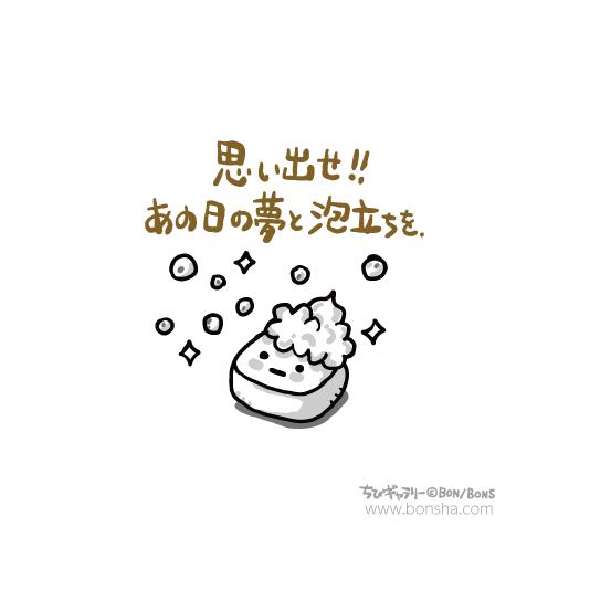 chibi8_54