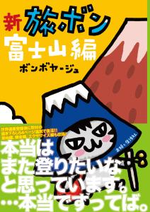 『新旅ボン 富士山編』なんと旧版に54P分の描きおろし追加!ボンボヤージュ著 (主婦と生活社)
