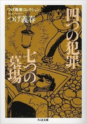 杉江の読書 『つげ義春全集1』(筑摩書房)