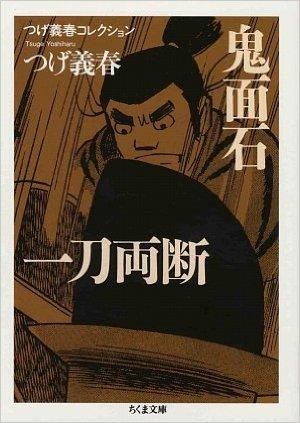 杉江の読書 『つげ義春全集3』(筑摩書房)
