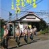 杉江の読書 カベルナリア吉田『旅する駅前、それも東京で!?』(彩流社)