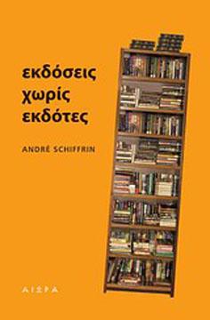 Αντρέ Σιφρίν - Εκδόσεις χωρίς εκδότες (Κυκλοφορεί από τις εκδόσεις Αιώρα)