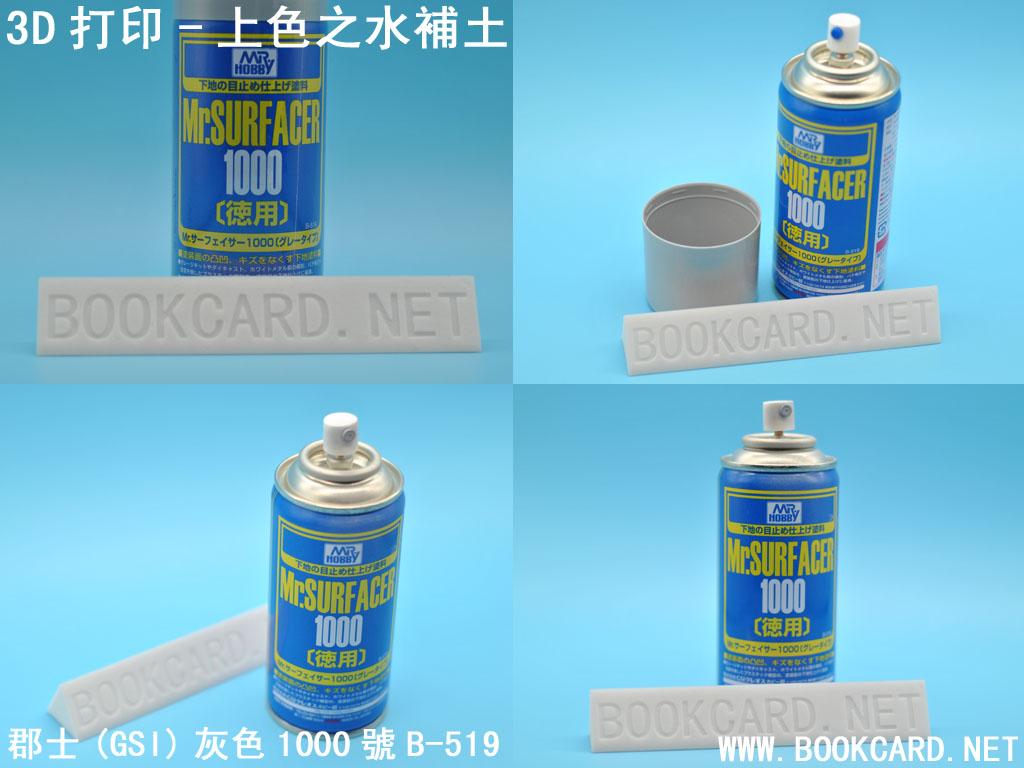 3D打印-上色之水補土 – BOOKCARD.NET