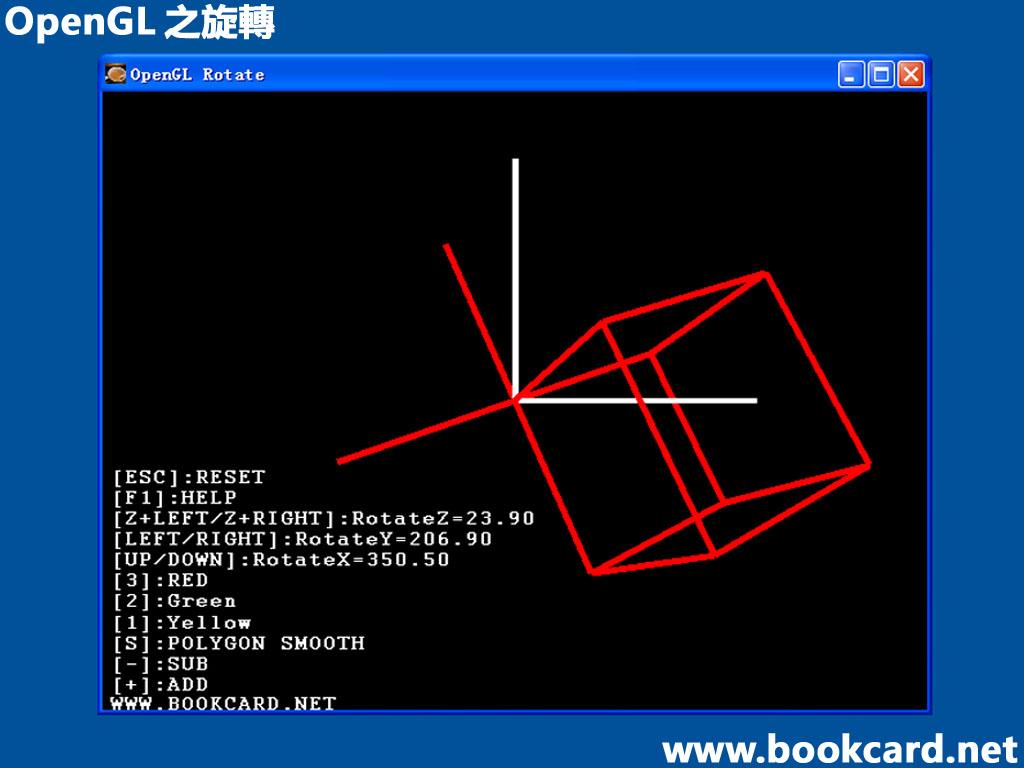 OpenGL之旋轉 – BOOKCARD.NET
