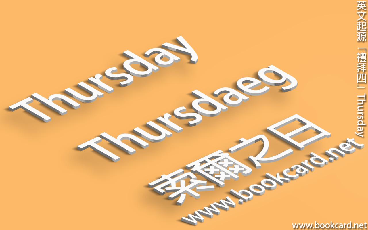 英文起源『禮拜四』Thursday – BOOKCARD.NET