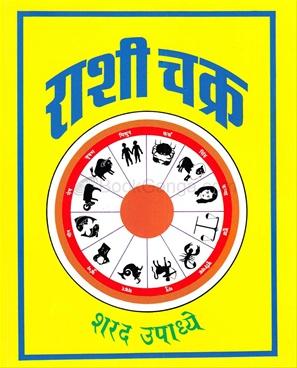 Rashichakra
