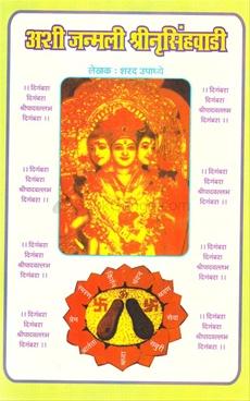 Ashi Janmali Shrinrusinhwadi