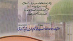 Kitab-ul-Aqaid download pdf