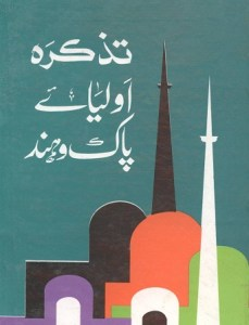 Tazkira tul Auliya urdu pdf