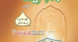 Bahar e Shariat Urdu pdf download