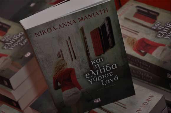 Και η ελπίδα γύρισε ξανά, Νικόλ-Άννα Μανιάτη, Εκδόσεις Ψυχογιός