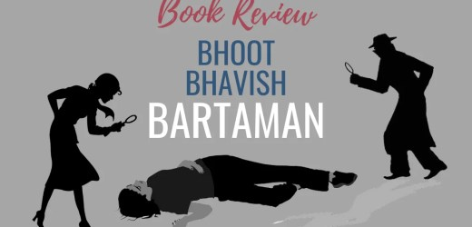 Book Review: Bhoot Bhavish Bartaman by Mehool Parekh