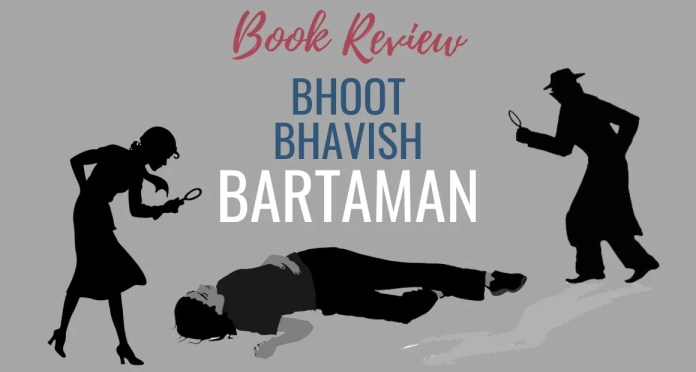 Book Review - Bhoot Bhavish Bartaman by Mehool Parekh