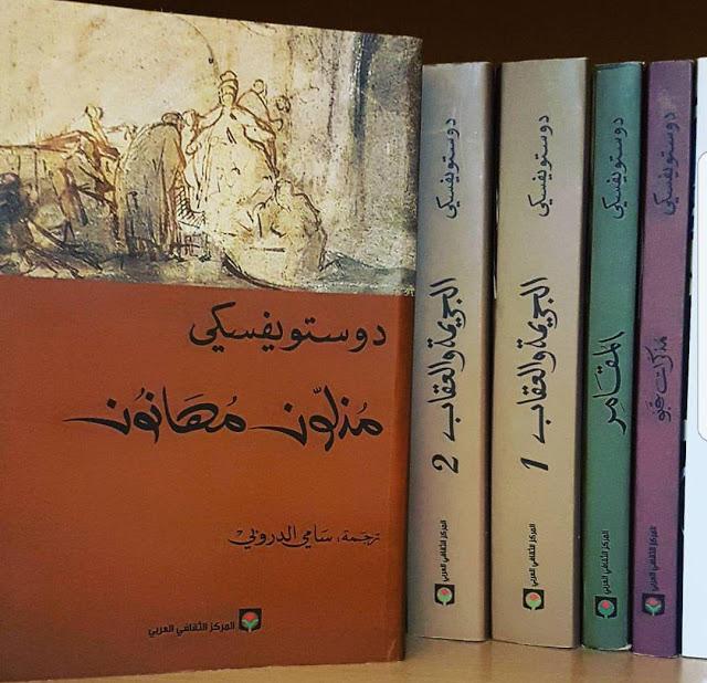 """رواية """"مذلون مهانون """" ومجموعة من مؤلفات دوستويفسكي من المركز الثقافي العربي"""