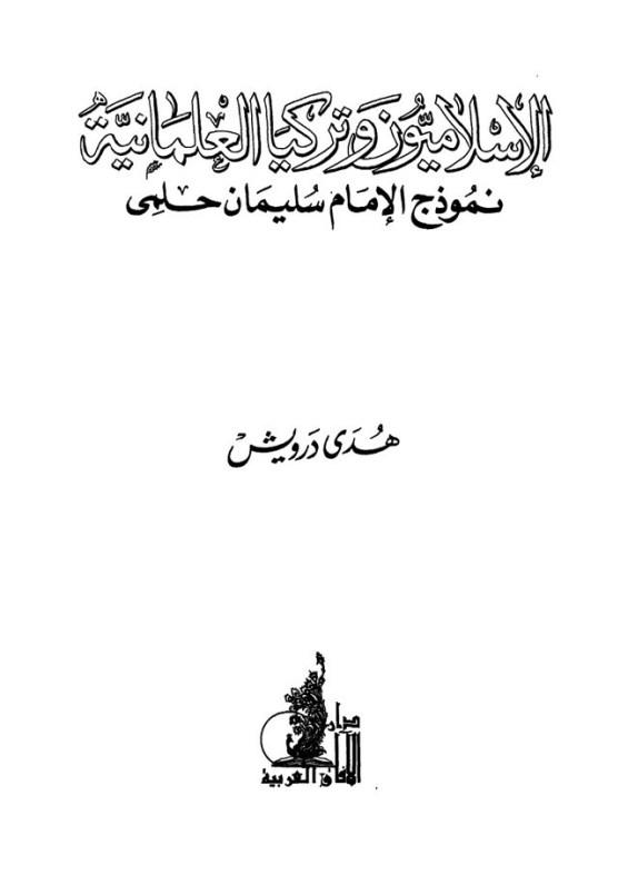 غلاف كتاب الإسلاميون وتركيا العلمانية لهدى شعراوي