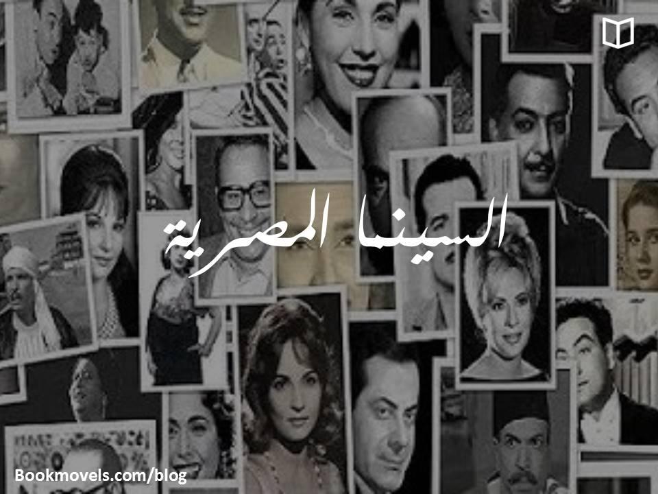 أسباب ضعف السينما المصرية