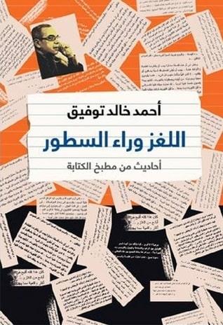 كتاب اللغز وراء السطور من أفضل ما كتب أحمد خالد توفيق