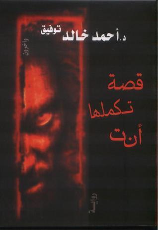 قصة تكملها أنت من أفضل ما كتب أحمد خالد توفيق