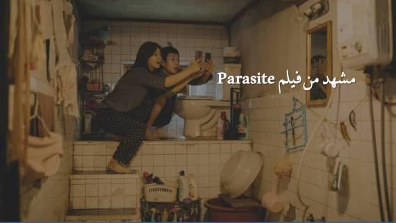 مراجعة وشرح فيلم parasite
