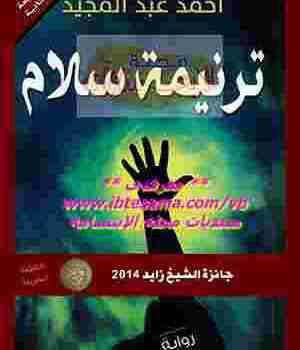 ترنيمة سلام رواية أحمد عبد المجيد تحميل pdf