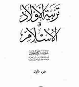 تحميل كتاب تربية الأولاد في الاسلام