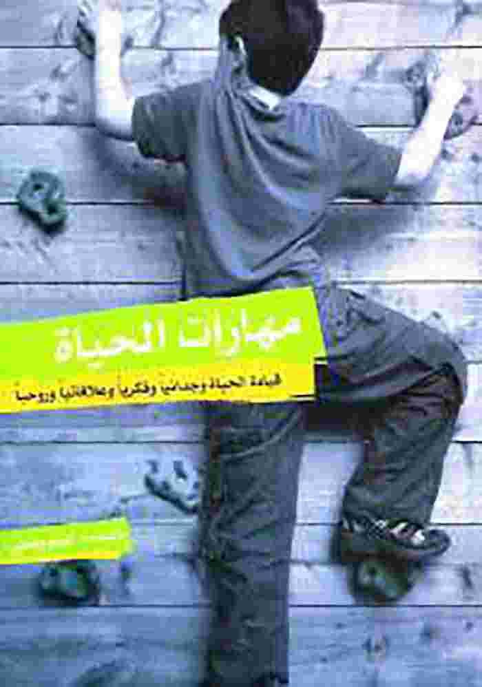 تحميل كتاب مهارات الحياة اوسم وصفي pdf