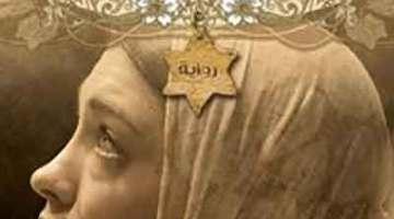 في قلبي أنثى عبرية