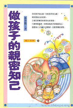 Zhaoyu Cultural Foundation - Books & Me Chinese Children's Library