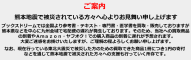 熊本地震 お見舞い&ご案内