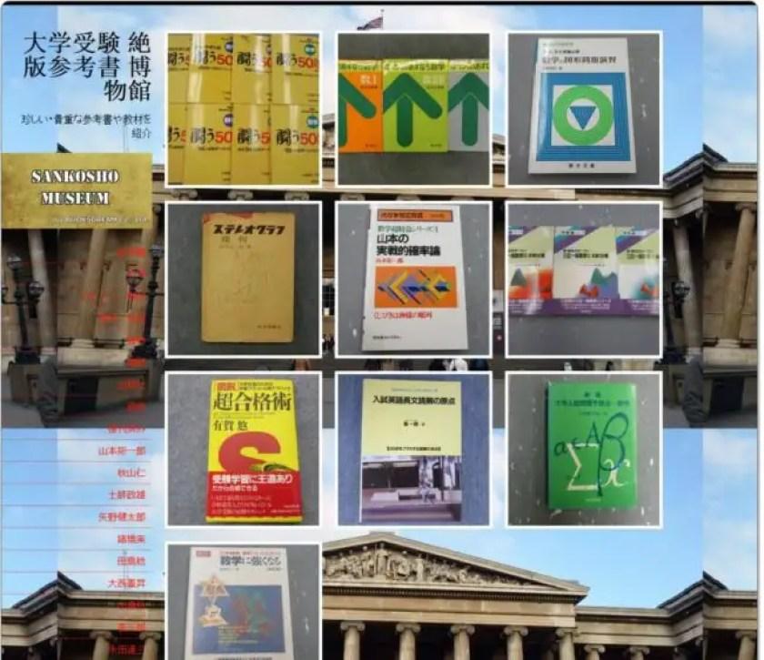 大学受験 絶版参考書博物館