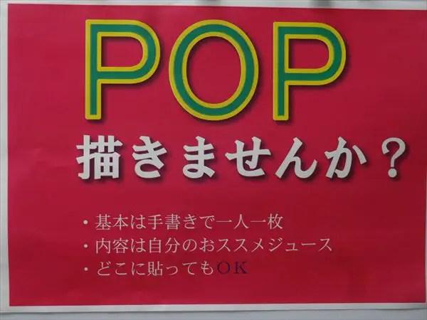 POPを作って賑やかにしよう♪|業務風景