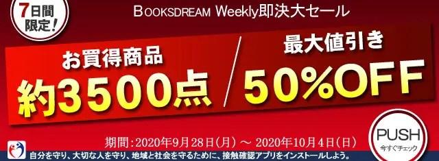 ブックスドリーム 学参ストア 10月の Weekly SALE 第1弾