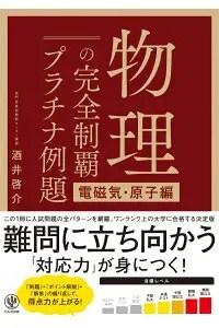 物理の完全制覇 プラチナ例題[電磁気・原子編]