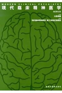 現代臨床精神医学 改訂第12版
