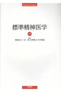 標準精神医学 第7版