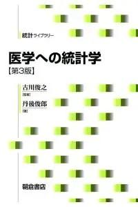 医学への統計学 第3版