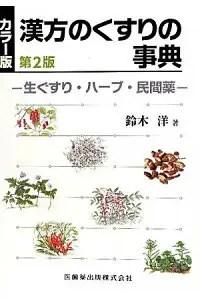 カラー版 漢方のくすりの事典 第2版