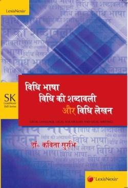 Vidhi Bhasha, Vidhi Ki Shabdavali aur Vidhi Lekhan