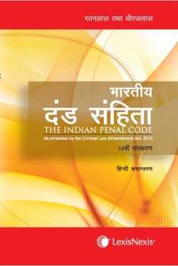 THE INDIAN PENAL CODE (HINDI TRANSLATION) AS AMENDED BY THE CRIMINAL LAW (AMENDMENT) ACT, 2013