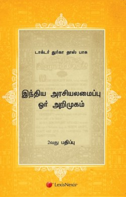 Introduction to the Constitution of India (Tamil Translation)