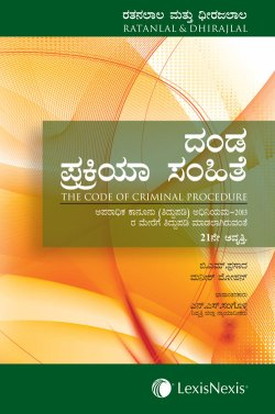 Ratanlal and Dhirajlal's The Criminal Procedure Code (Kannada Translation) 2015