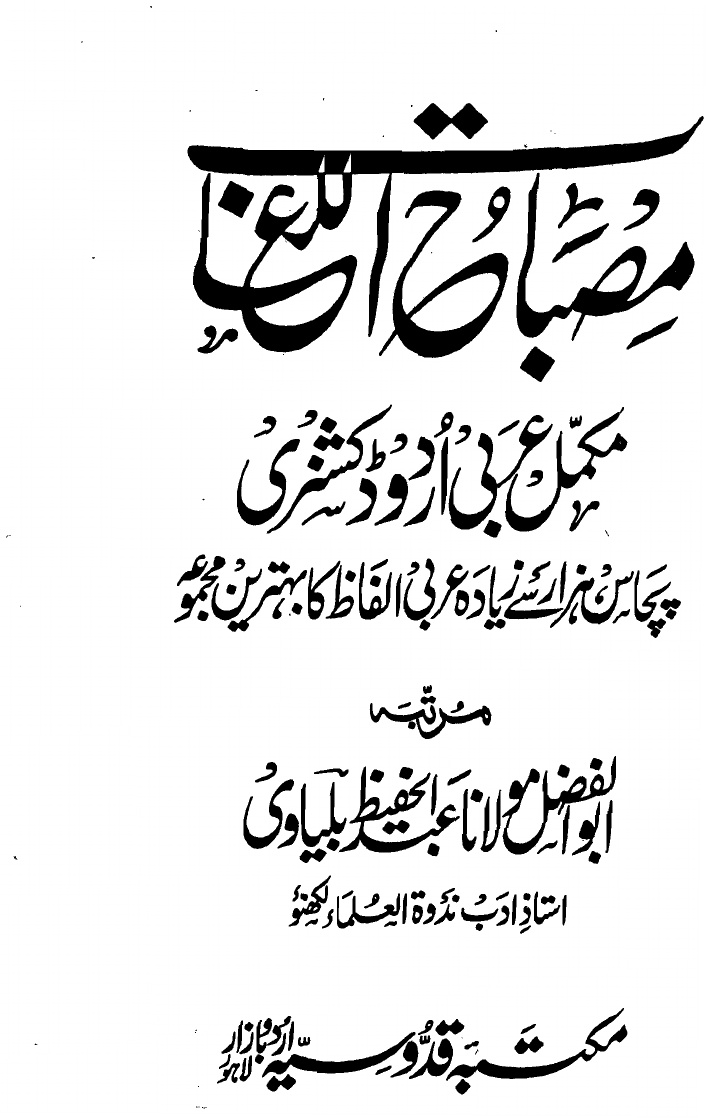 MisbahUlLughat Arabic Urdu dictionary PDF by bookspk Free