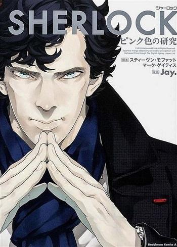 """Prasówka: Wywiad z Markiem Orzechowskim, autorem książki """"Mój sąsiad islamista"""", Cumberbatch jako Sherlock w mandze i uwaga… Czytanie szkodzi!"""