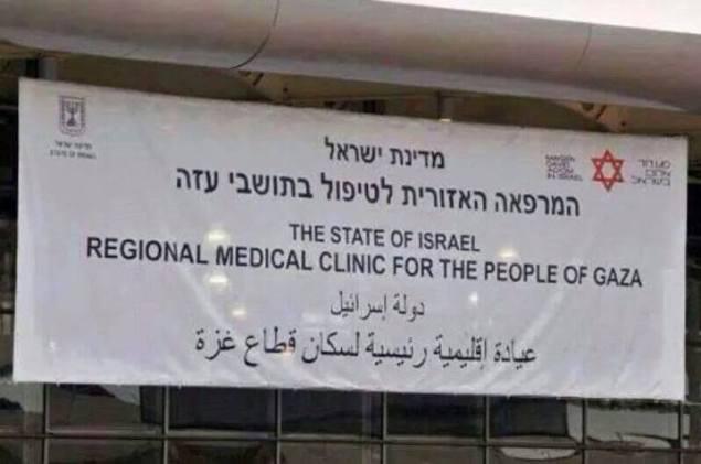 Israel treats Gazans