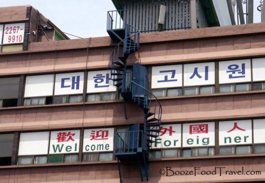 seoul welcome