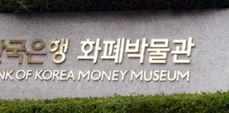 Bank of Korea Money Museum