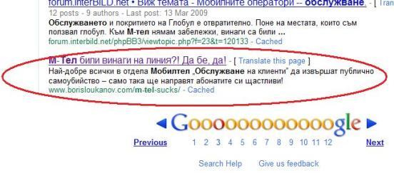 m-tel-search