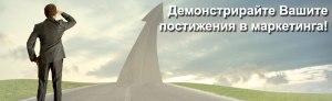 BAAwards - първи награди на Българската асоциация на рекламодателите за постижения в маркетинговите комуникации