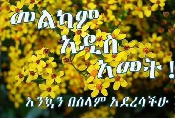 Ethiopian New Year